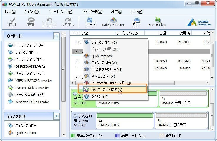 what is guid partition table